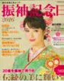 千葉雑誌3
