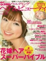 原田雑誌1