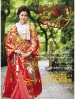 25ansウェディング2015秋冬花嫁きもの