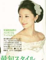 原田雑誌3