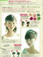 見崎雑誌4