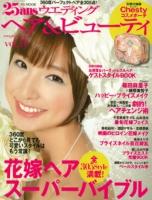 大地雑誌6